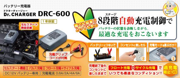 Drc600_main